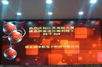江苏保险大厦55寸34
